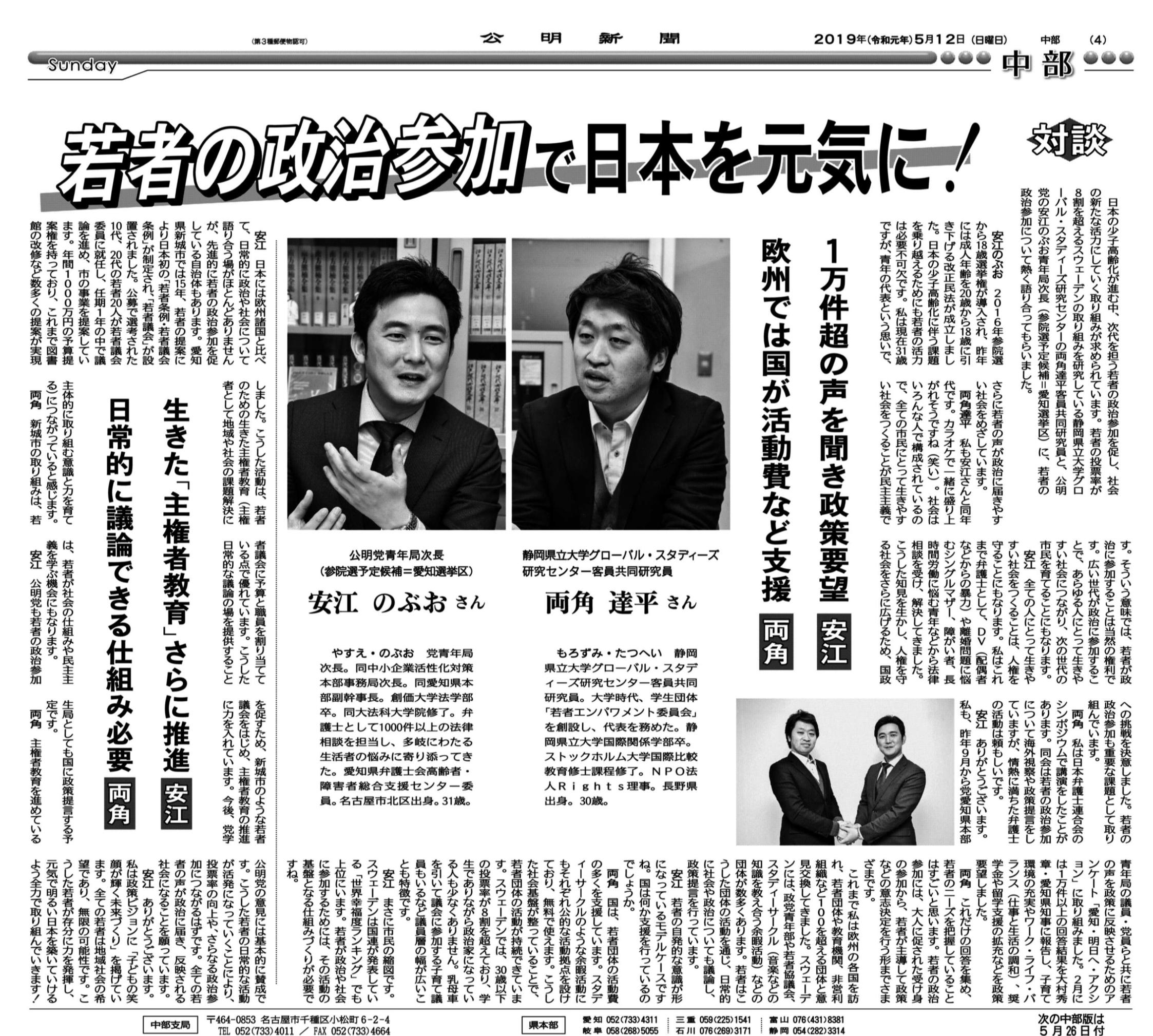 若者の政治参加で日本を元気に